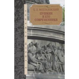 Модзалевский Б. Пушкин и его современники