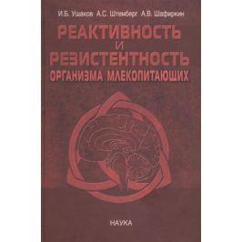 Ушаков И., Штемберг А., Шафиркин А. Реактивность и резистентность организма млекопитающих. Принципы формирования, регуляции и прогнозирования