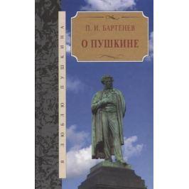Бартенев П. О Пушкине