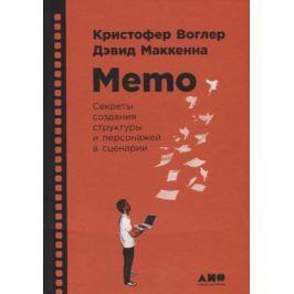 Воглер К., Маккенна Д. Memo: Секреты создания структуры и персонажей в сценарии