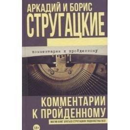 Стругацкий Б. Комментарии к пройденному