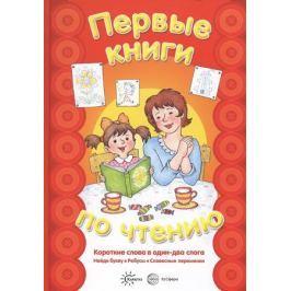 Савушкин С., Соловьева М. (сост.) Первые книги по чтению. Короткие слова в один-два слога