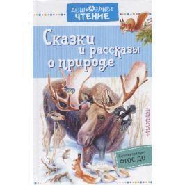 Паустовский К., Пришвин М., Сладков Н., Шим Э. Сказки и рассказы о природе