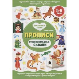 Ульева Е. Прописи. Русские народные сказки. 5-6 лет