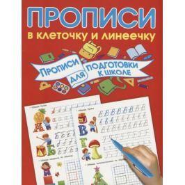 Дмитриева В. Прописи в клеточку и линеечку. Прописи для подготовки к школе