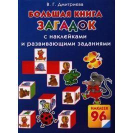 Дмитриева В. Большая книга загадок с наклейками и развивающими заданиями