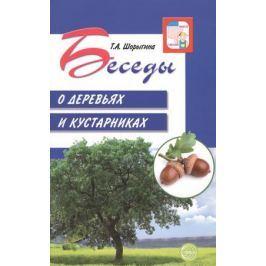 Шорыгина Т. Беседы о деревьях и кустарниках с детьми 5-8 лет