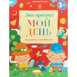 Михайлова И. Мой день (3+)