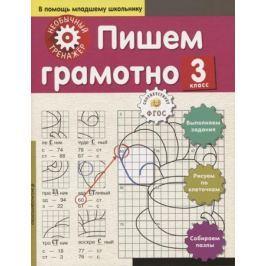Аксенова А. Пишем грамотно. 3 класс