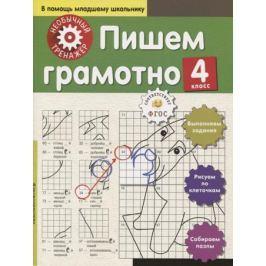 Аксенова А. Пишем грамотно. 4 класс