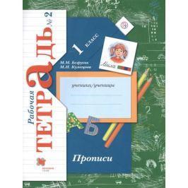Безруких М., Кузнецова М. Прописи. 1класс. Рабочая тетрадь №2
