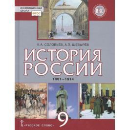 Соловьев К.,Шевырев А. История России. 9 класс. 1801-1914