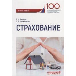 Сафуанов Р., Шарифьянова З. Страхование. Учебное пособие