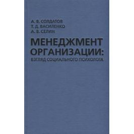 Солдатов А., Василенко Т., Селин А. Менеджмент организации: взгляд социального психолога