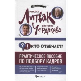 Литвак М., Чердакова В. Кто отвечает? Практическое пособие по подбору кадров