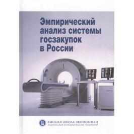 Яковлев А., Демидова О., Подколзина Е. (ред.) Эмпирический анализ системы госзакупок в России