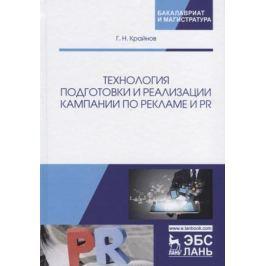 Крайнов Г. Технология подготовки и реализации кампании по рекламе и PR. Учебное пособие