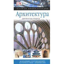 Глэнси Дж. Архитектура