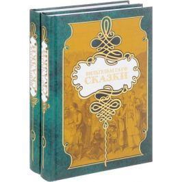 Гауф В. Вильгельм Гауф. Сказки. В двух томах (комплект из 2 книг)