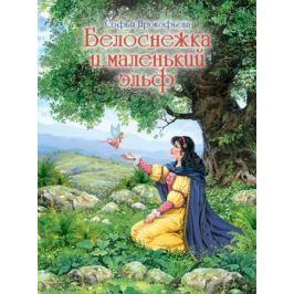 Прокофьева С. Белоснежка и маленький эльф
