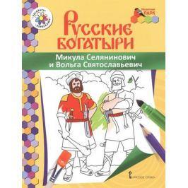 Анищенкова В. Микула Селянинович и Вольга Святославьевич. Книжка-раскраска