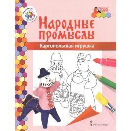 Анищенкова В. Каргопольская игрушка. Книжка-раскраска