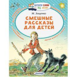 Зощенко М. Смешные рассказы для детей