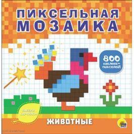 Скворцова А. (ред.) Пиксельная мозаика. Животные