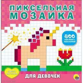 Скворцова А. (ред.) Пиксельная мозаика. Для девочек