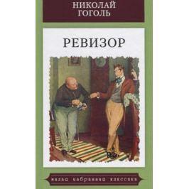Гоголь Н. Ревизор