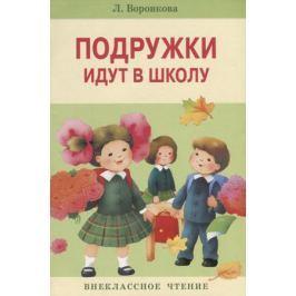 Воронкова Л. Подружки идут в школу