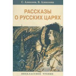 Алексеев С., Алексеева В. Рассказы о русских царях
