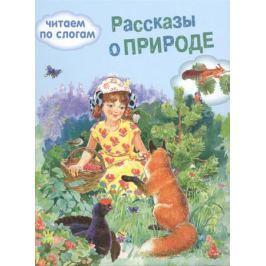 Пришвин М.М.,Соколов-Микитов И.С., Снегирёв Г.Я. Рассказы о природе