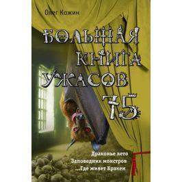 Кожин О. Большая книга ужасов 75. Драконье лето. Заповедник монстров. …Где живет Кракен