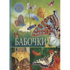 Феданова Ю., Скиба Т. (ред.) Бабочки