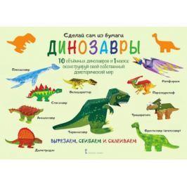 Мацца И. Сделай сам из бумаги. Динозавры. 10обьемных динозавров и 1 маска