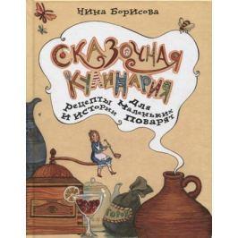 Борисова Н. Сказочная кулинария. Рецепты и истории для маленьких поварят