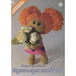 Горностаева О. Вязаные куколки Йо-йо