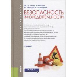 Тягунов Г., Волкова А., Шишкунов В., Барышев Е. Безопасность жизнедеятельности. Учебник