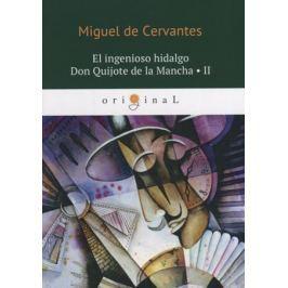 Cervantes M. El ingenioso hidalgo Don Quijote de la Mancha II