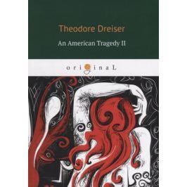 Dreiser T. An American Tragedy II