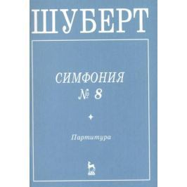 Шуберт Ф. Симфония №8