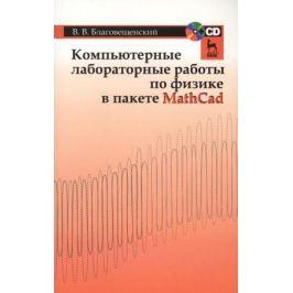 Благовещенский В. Компьютерные лабораторные работы по физике в пакете MathCad. Учебное пособие + CD