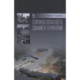 Савин С., Данилов И. Сейсмобезопасность зданий и территорий. Учебное пособие