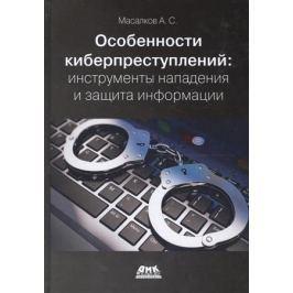 Масалков А. Особенности киберпреступлений: инструменты нападения и защита информации