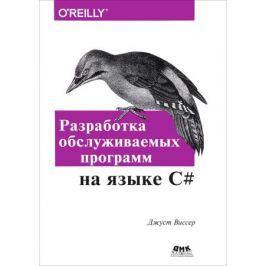 Виссер Д. Разработка обслуживаемых программ на языке C#