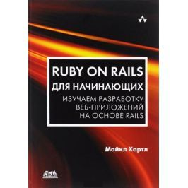 Хартл М. Ruby on Rails для начинающих