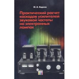 Киреев М. Практический расчет каскадов усилителей звуковой частоты на электронных лампах