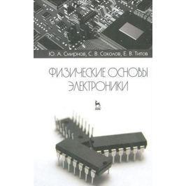 Смирнов Ю., Соколов С., Титов Е. Физические основы электроники. Учебное пособие
