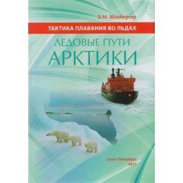 Шацбергер Э. Тактика плавания во льдах. Ледовые пути Арктики